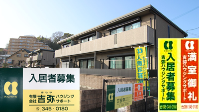熊本市北区 吉弥ハウジングサポートの不動産賃貸