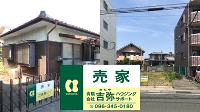 熊本市北区 吉弥ハウジングサポートの不動産売却