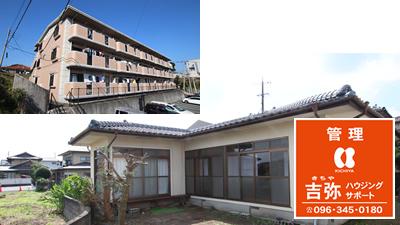 熊本市北区 吉弥ハウジングサポートの不動産管理